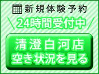 新規体験予約 24時間受付中 清澄白河店店 空き状況を見る