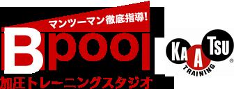 東京都江東区木場・清澄白河の加圧トレーニングスタジオ・ビプール