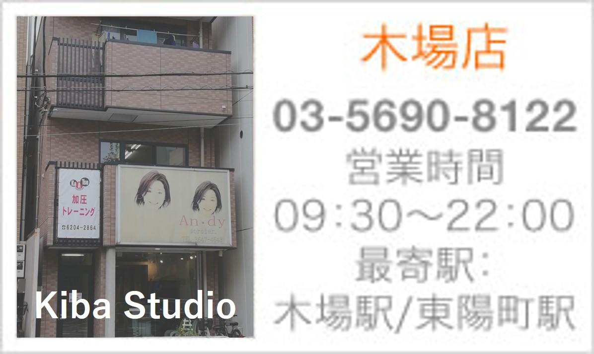 木場店 03-5690-8122 営業時間 09:30~22:00 最寄駅: 木場駅/東陽町駅