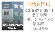 白河店 03-5875-9811 営業時間 09:30~22:00 最寄駅: 清澄白河駅
