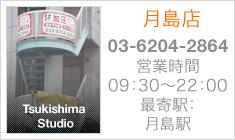 月島店 03-6204-2864 営業時間 09:30~22:00 最寄駅: 月島駅